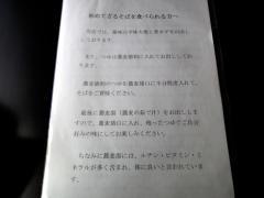 tyoisoba107.jpg