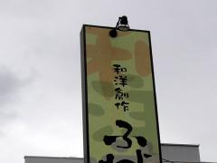 wayofujiwara101.jpg