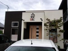 wayofujiwara102.jpg