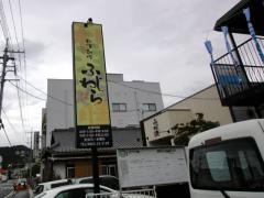 wayofujiwara108.jpg