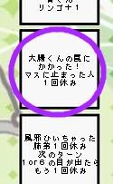 マス説明(全員マス)