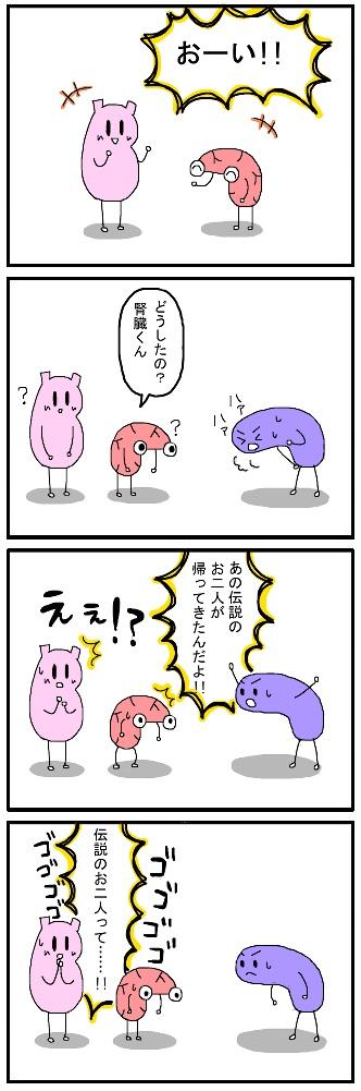 エイプリル4コマ①