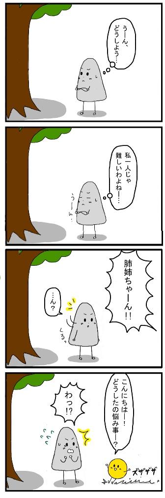 ショタだよ!2