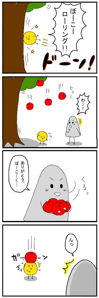 ショタだよ!4