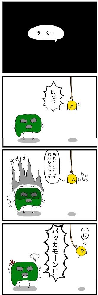 ショタだよ!5