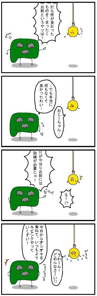 ショタだよ!6