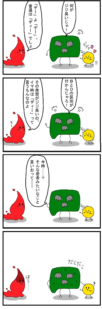 じじの教訓2