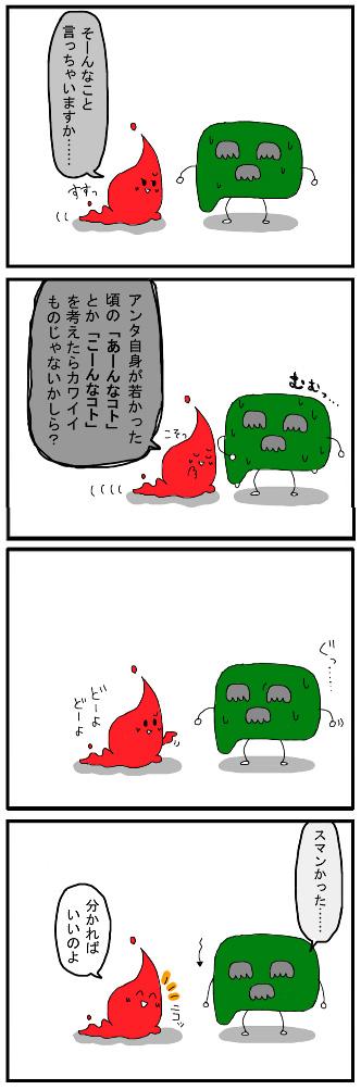 じじの教訓3