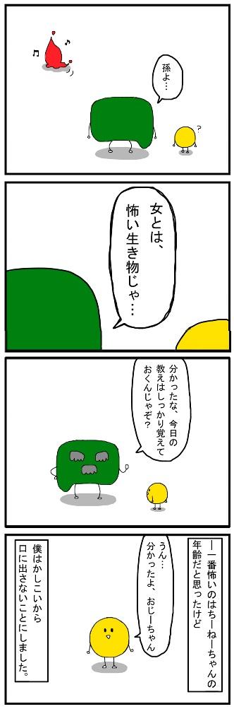 じじの教訓4