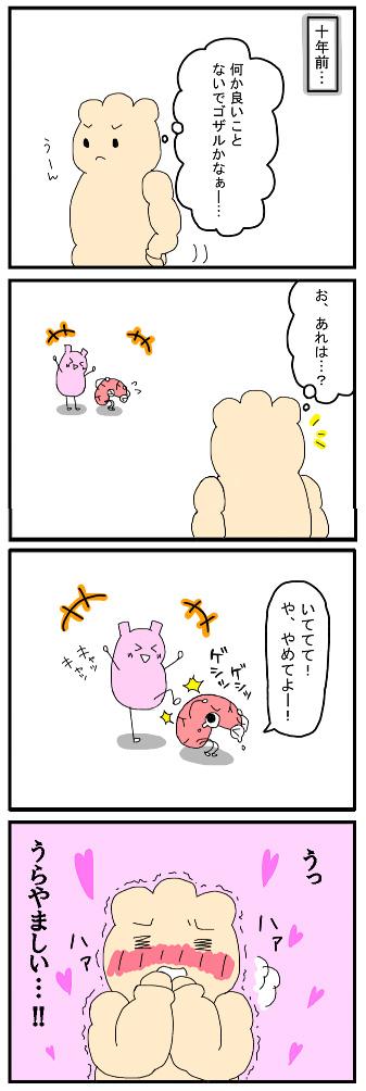 どえむ!1