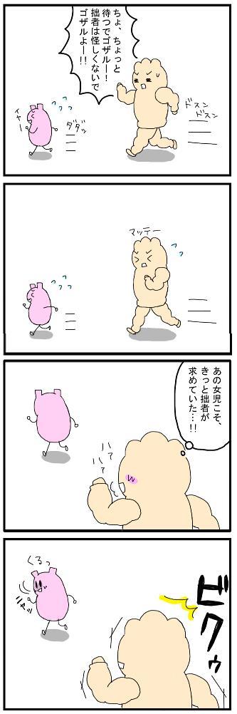 どえむ!3