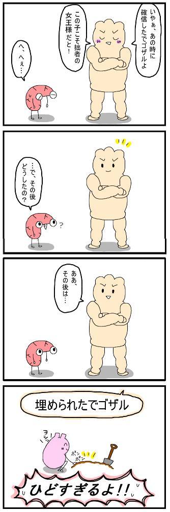 どえむ!5