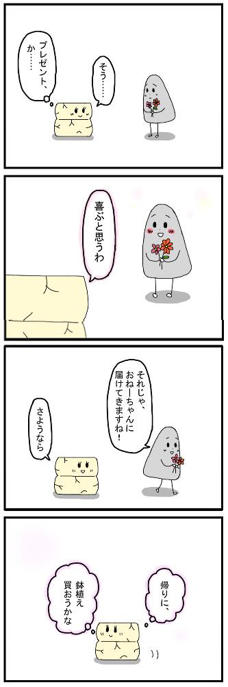 フラワー5