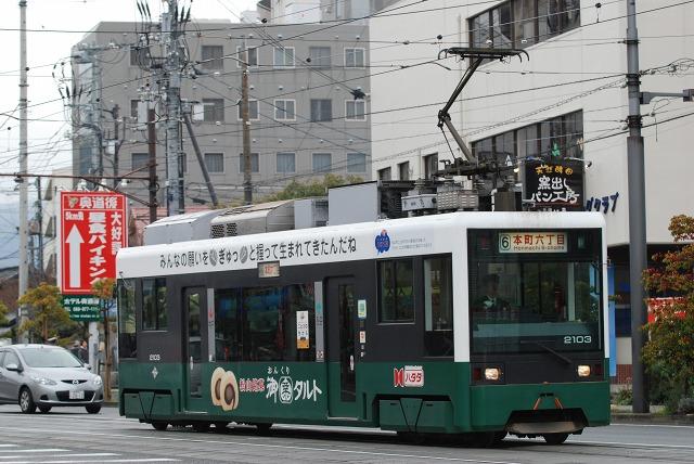iyotetsu2103.jpg