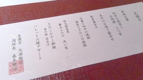 美濃吉 201410 (10)