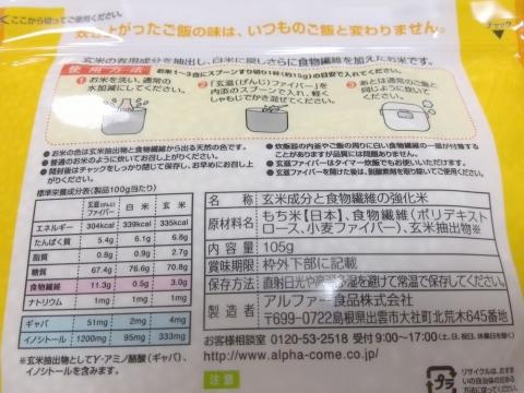 米げんじ (4)
