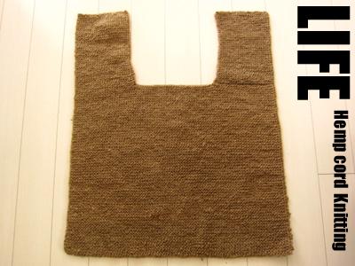 麻ひも編み物完成だぁーい!
