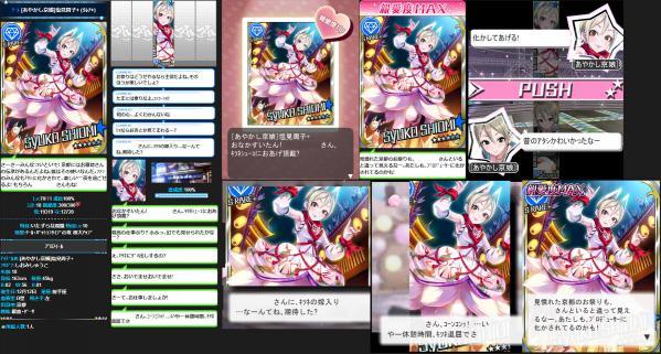 ayakashisyukoSR+matomed7.jpg