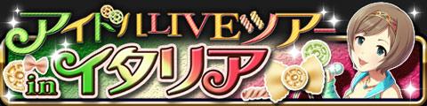 banner_event_01itaria.jpg