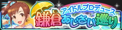 banner_event_01kyouko.jpg