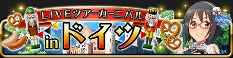 banner_event_01meganegane.jpg