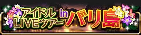 banner_event_slim_01bari.jpg