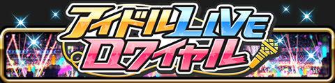 banner_event_slim_01rowaiyaru.jpg