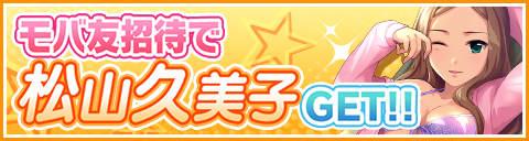 banner_invite_011matuyama.jpg