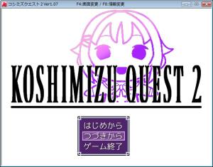 kosimizuquest2.jpg