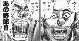 yariyagattaanoyarou.jpg
