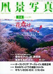 fuukei3-4.jpg