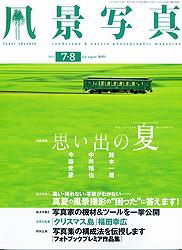 s_fuukei_7-8.jpg