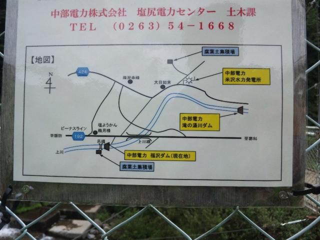 福沢ダムの吊橋 (9)