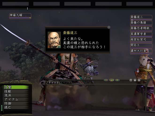 道三(敵本陣大名)
