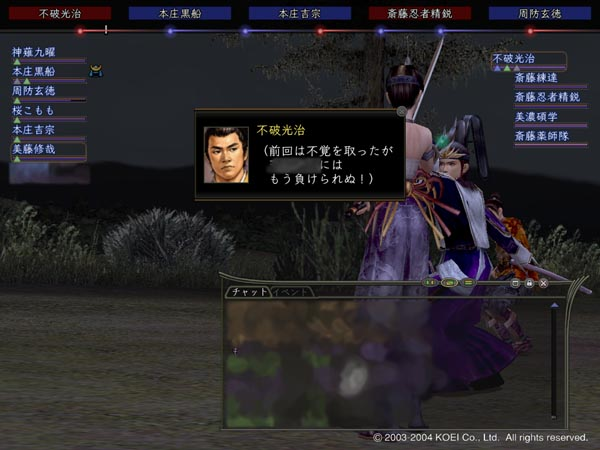 不破(敵本陣四天王)