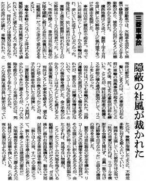 mitsubishi_convert_20120709223641.jpg