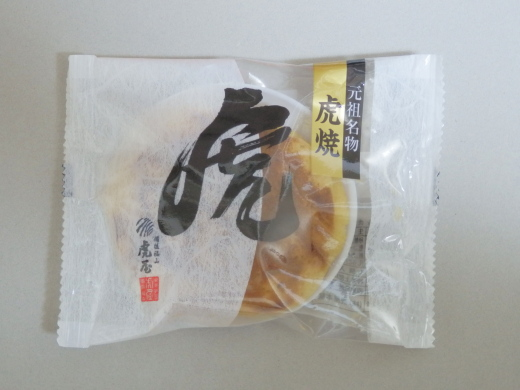 bingofukuyamatorayaki1412-1.jpg