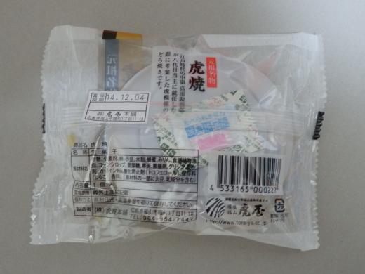 bingofukuyamatorayaki1412-2.jpg