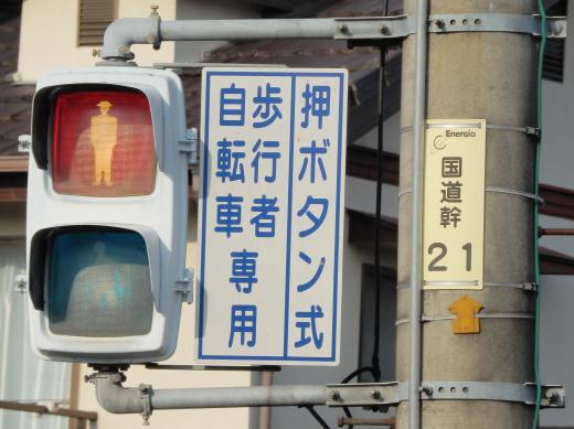 okayamakitawardkoyamahigashisignal1411-14.jpg