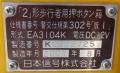 okayamakitawardkoyamahigashisignal1411-17.jpg
