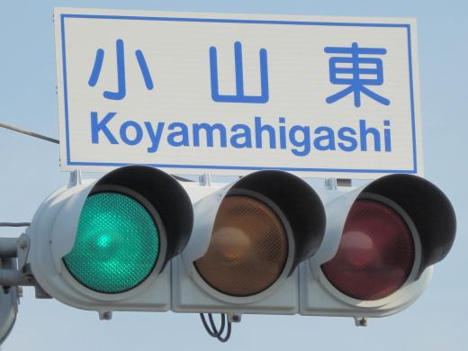 okayamakitawardkoyamahigashisignal1411-6.jpg