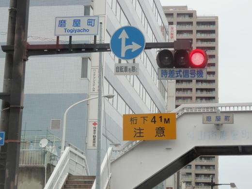 okayamakitawardtogiyachosignal1411-1.jpg