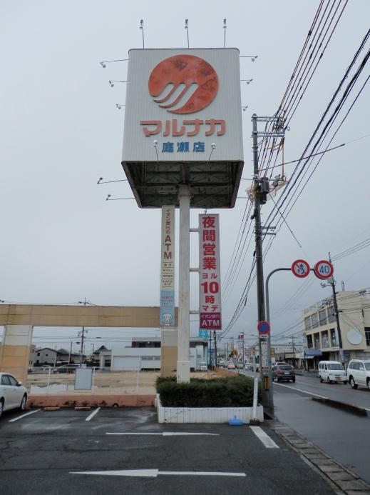 sanyomarunakaniwase1411-1.jpg