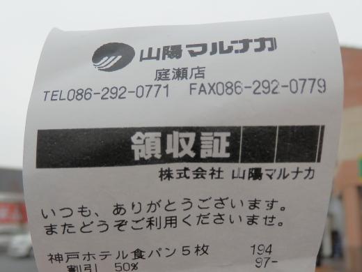 sanyomarunakaniwase1411-4.jpg