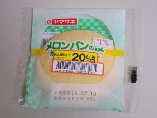 yamazakibreadmelonpannokawayaichaimashita1412-1.jpg