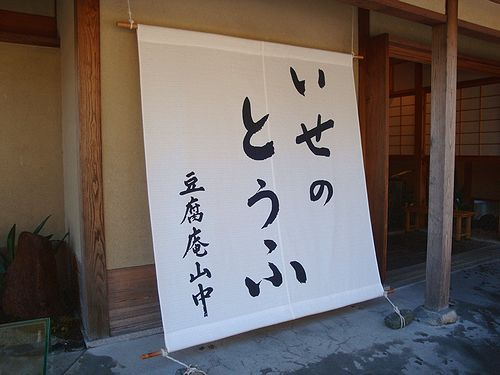 豆腐庵山中_01