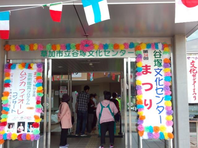 谷塚文化センター祭り