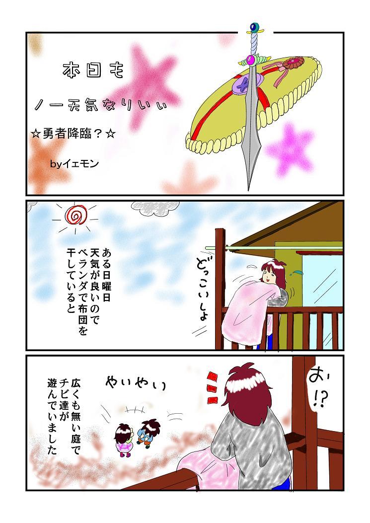 ノー天気-0028