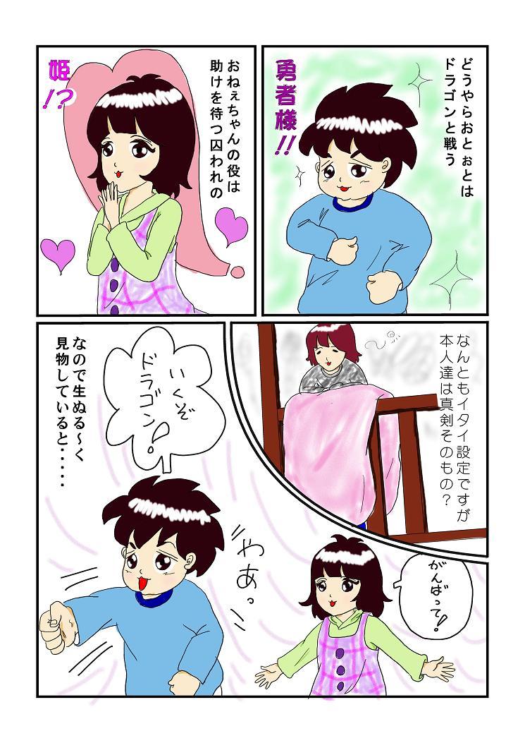 ノー天気-0029