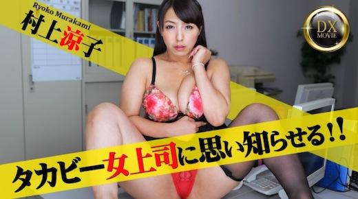 村上涼子ヘイゾー1